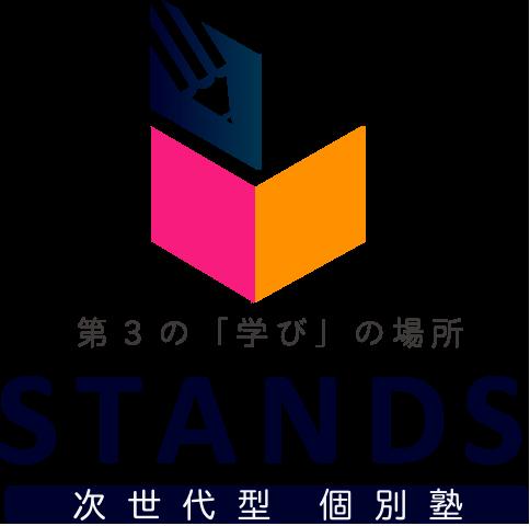 次世代型個別塾STANDS 第3の「学び」の場所