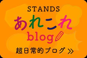 STANDS あれこれブログ