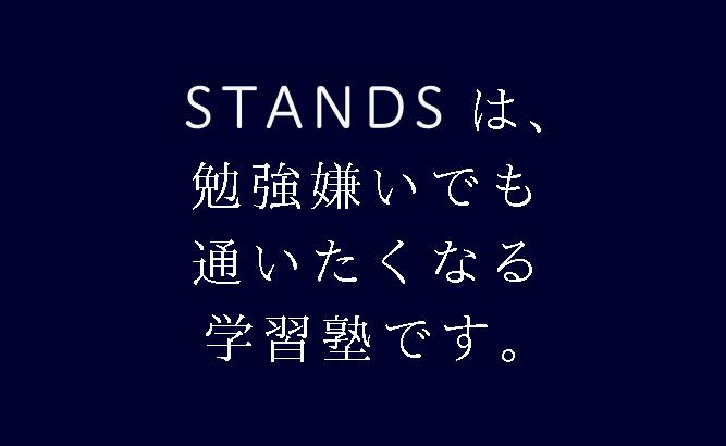 STANDSは、勉強嫌いでも通いたくなる学習塾です。
